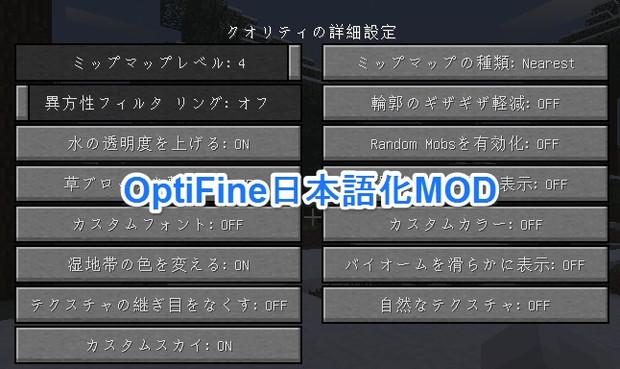 OptiFine日本語化MOD!導入方法【1.7.2対応】