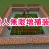 バージョン1.8で村人無限増殖!(ワールドデータ配布)