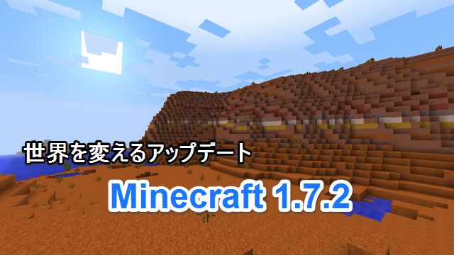 Minecraft 1.7.2へ正式アップデート!「世界を変えるアップデート」