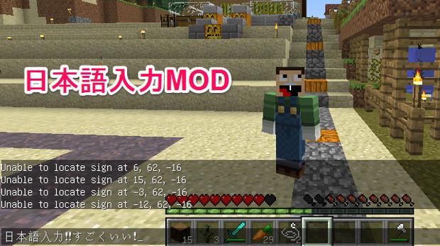 日本語入力できるようになるMOD「IntelliInput」紹介【1.7.2対応】