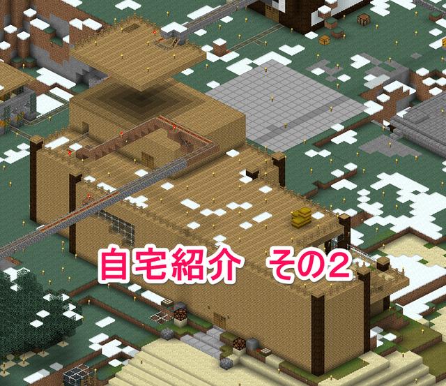 素晴らしい自宅紹介!(2)