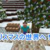Vita版Minecraftに追加されてた「クリスマスの世界」ワールドがすごい