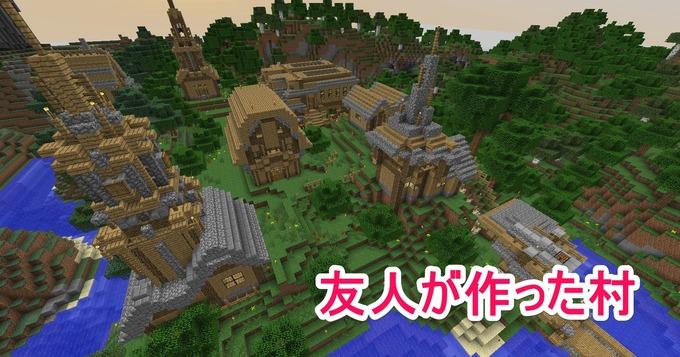 【建築】友人が作った村を紹介 ごちゃごちゃ建築がいい感じ