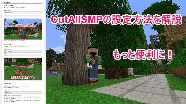 木こりMOD「CutAllSMP」の設定方法を詳しく解説!