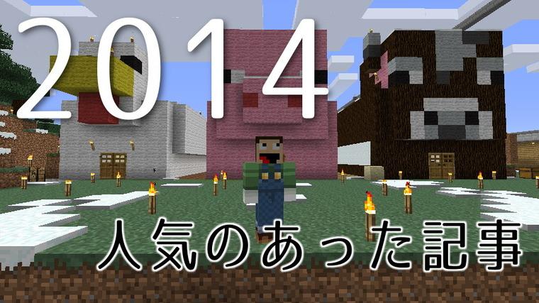 2014年人気のあった記事まとめ!今年1年ありがとうございました