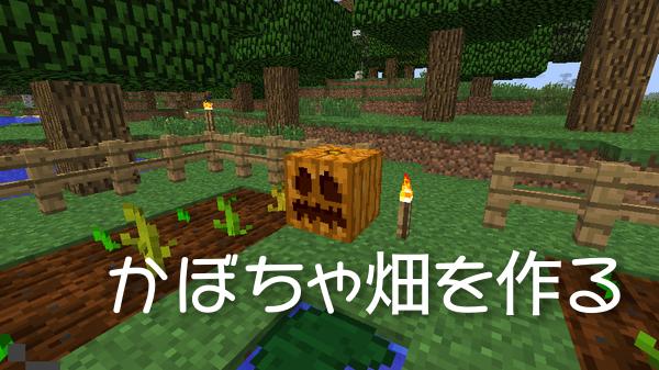 パンプキンパイ大量生産計画!(2)-かぼちゃ畑&卵収穫機を作る