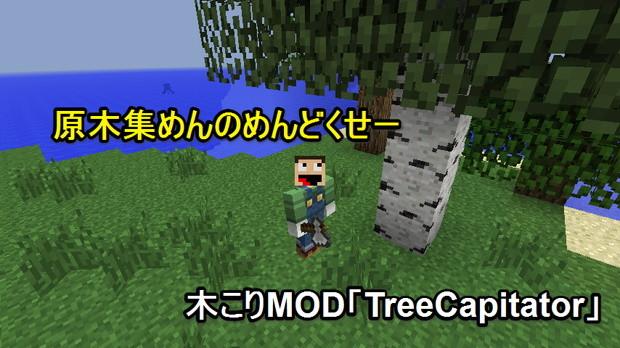 マインクラフト1.7で使える!木こりMOD「TreeCapitator」導入方法