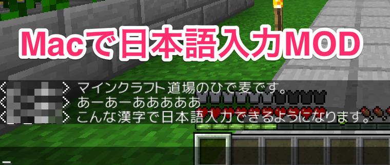 Macでも日本語入力できるMOD!「CocoaInput」