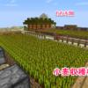 【動画あり】小麦収穫機の紹介!1回の作業で約2スタック収穫できる!