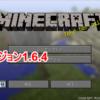 Minecraft 1.6.4 リリース!