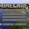 バージョン1.7対応「MinecraftForge」アップデート!【1.7.2】