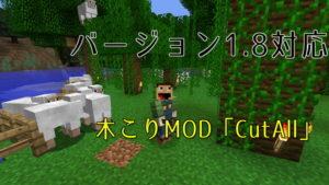 バージョン1.8対応!木こりMOD「CutAllSMP」が公開