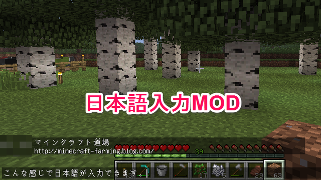 マインクラフトで日本語入力ができるようになるMOD『MinecraftIM』導入方法・使い方