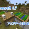 【Minecraft 1.7.2】 アップデート変更点まとめ (追加アイテム&ブロックなど)