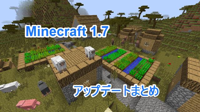 【Minecraft 1.7.2】 アップデート変更点まとめ (ワールド追加&変更点)