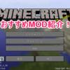 【Minecraft 1.6.2】マインクラフトを快適にする4つのおすすめMOD!