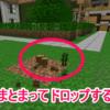 Minecraft1.10.2に対応した木こりMOD「CutAllSMP」紹介!