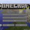 Minecraft Forge導入方法 – バージョン1.6以上