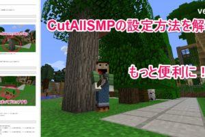 木こりMOD「CutAllSMP」の設定方法を詳しく解説!ver2