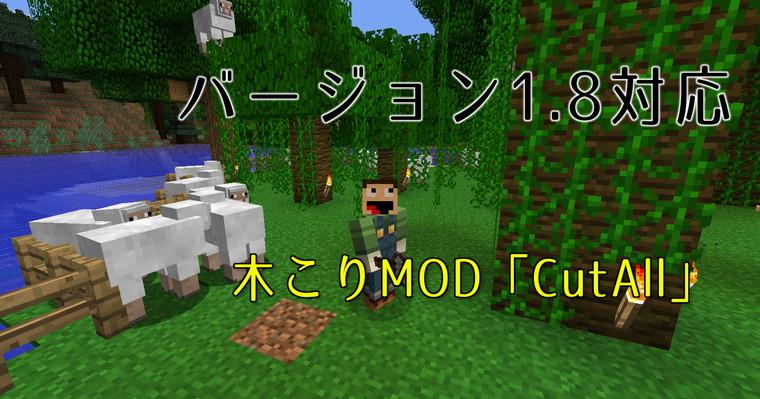 木こりMOD