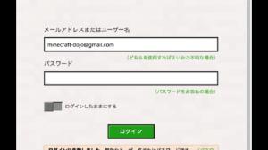 マインクラフトPC版にログインできない!勇気を出してサポートに問い合わせしてみました
